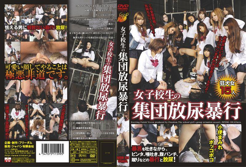 [NFDM-168] 女子校生の集団放尿暴行 Scat School Girls 顔射・ザーメン ジャパン有限会社