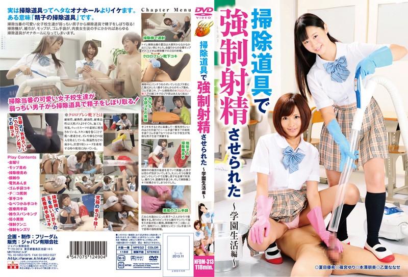 [NFDM-313] 掃除道具で強制射精させられた 学園生活編 フリーダム 118分 School Girls