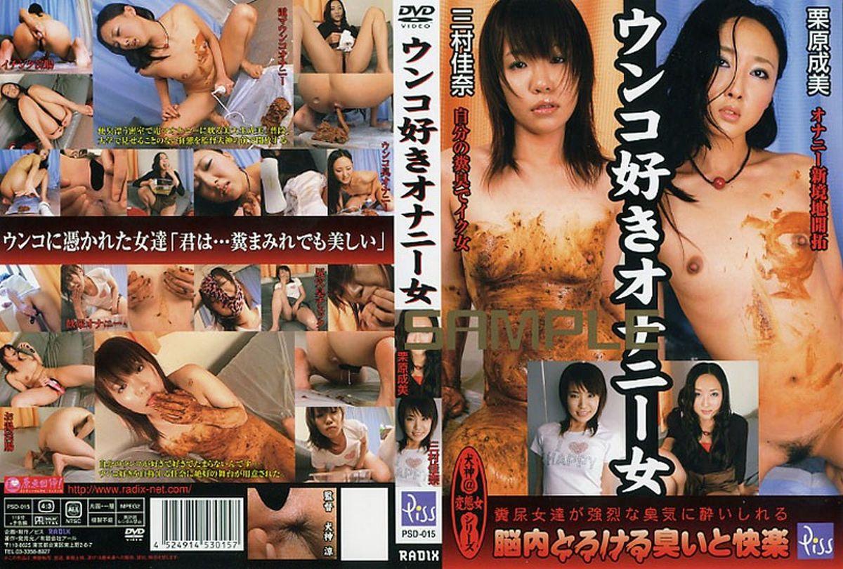 [PSD-015] ウンコ好きオナニー女 Other Masturbation Fetish 2008/06/21
