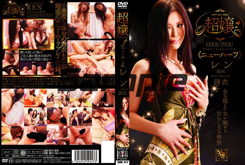 [GUN-417] Batsugun Clothing Poem «Shemale» Miss Wren Ultra- Handjob