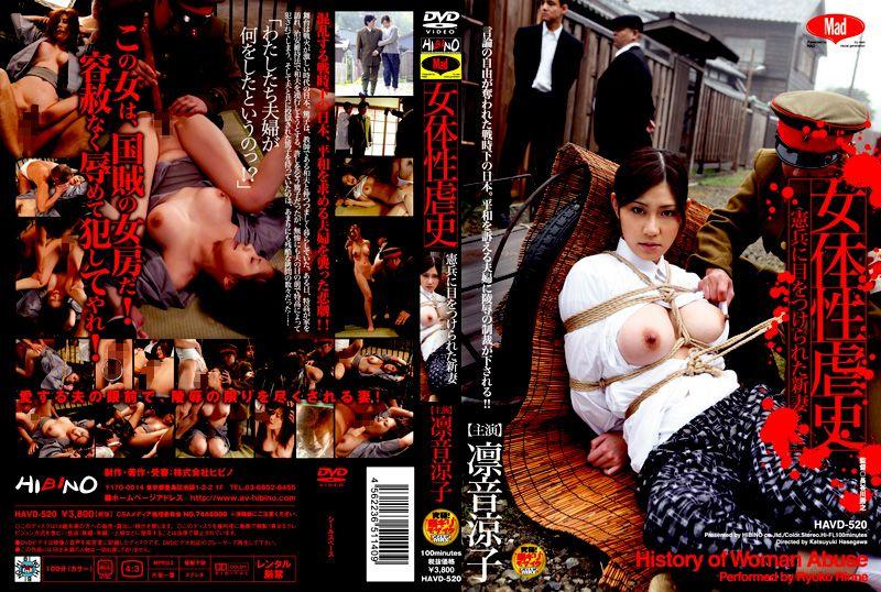 [HAVD-520] 女体性虐史 憲兵に目をつけられた新妻 Rinne Ryouko (凛音涼子) Mad Hibino Deep Throating