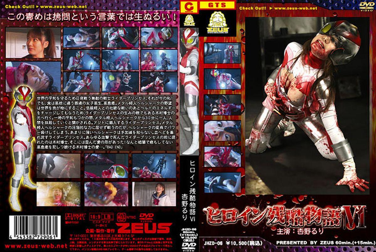 [JHZD-06] Anno Ruri ヒロイン残酷物語  6 GIGA(ギガ) 2009/02/27 SM