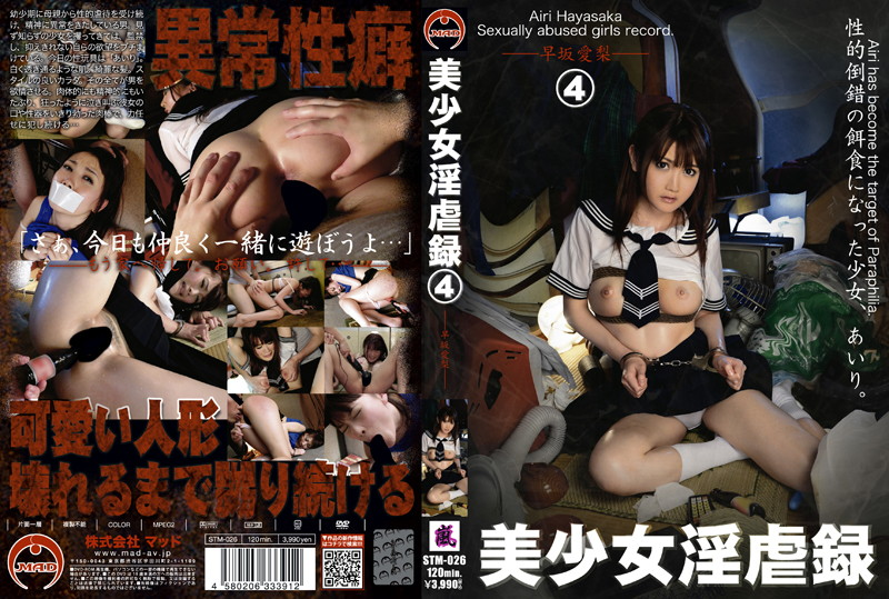 [STM-026] 美少女淫虐録 4 Hayasaka Airi (小春(早坂愛梨)) 美少女淫虐録