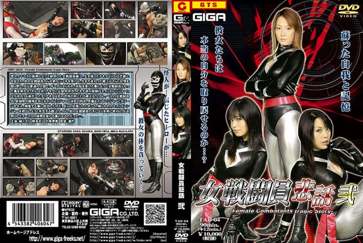[TAB-04] 女戦闘員悲話 弐  緒川さら, 陽多まり, 中条美華 Giga Fighting Action