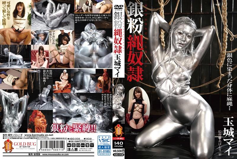 [ABG-008] 銀粉縄奴隷 玉城マイ フェチ ゴールドバグ/妄想族 鼻フック フェラ・手コキ