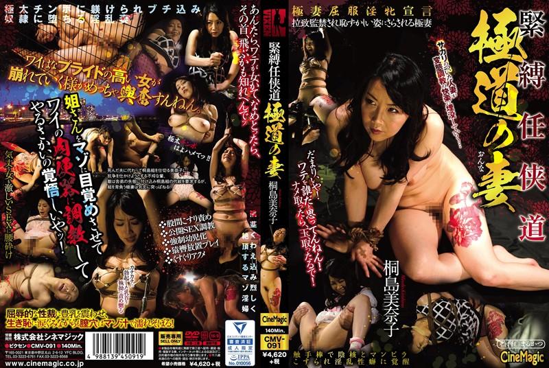 [CMV-091] 緊縛任侠道 極道の妻 桐島美奈子 調教 Torture