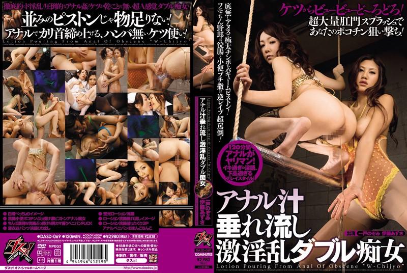 [DASD-069] アナル汁垂れ流し激淫乱ダブル痴女 Other Anal 女優 Actress ダスッ! Reverse Rape