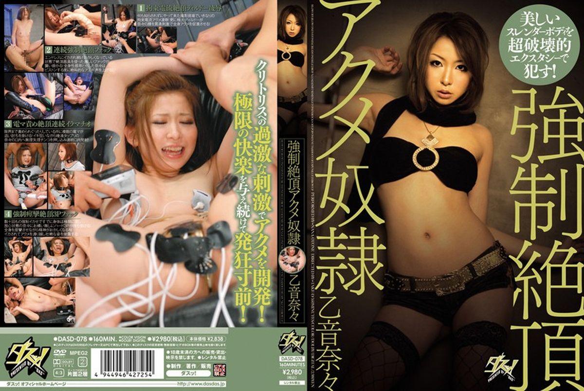 [DASD-078] 強制絶頂アクメ奴隷 乙音奈々 Squirting 女優 TAKE-D
