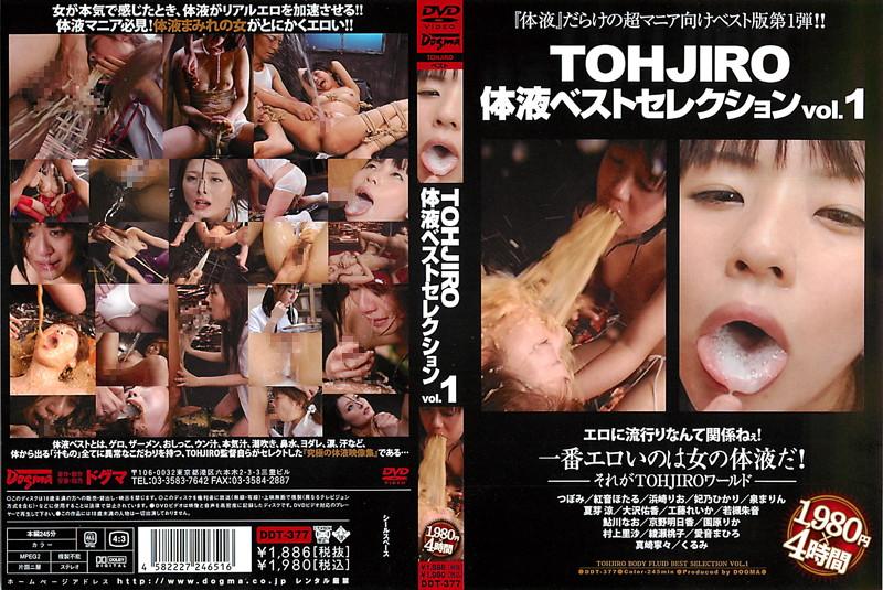 [DDT-377] TOHJIRO・体液ベストセレクション Vol.1 2014/07/23