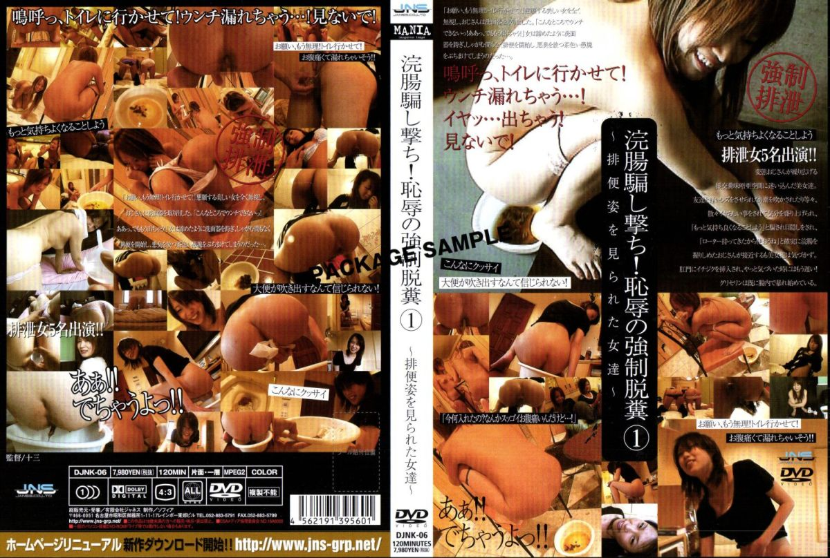 [DJNK-06] 浣腸騙し撃ち!恥辱の強制脱糞排便姿を見られた女達 1 Scat 2007/08/25