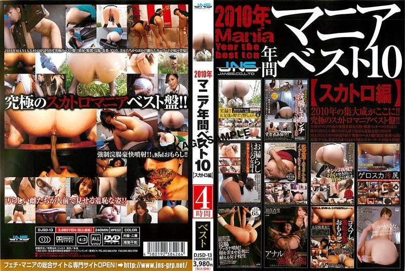 [DJSD-13] 2010年マニア年間ベスト10 スカトロ編 2011/04/05 年間ベスト10