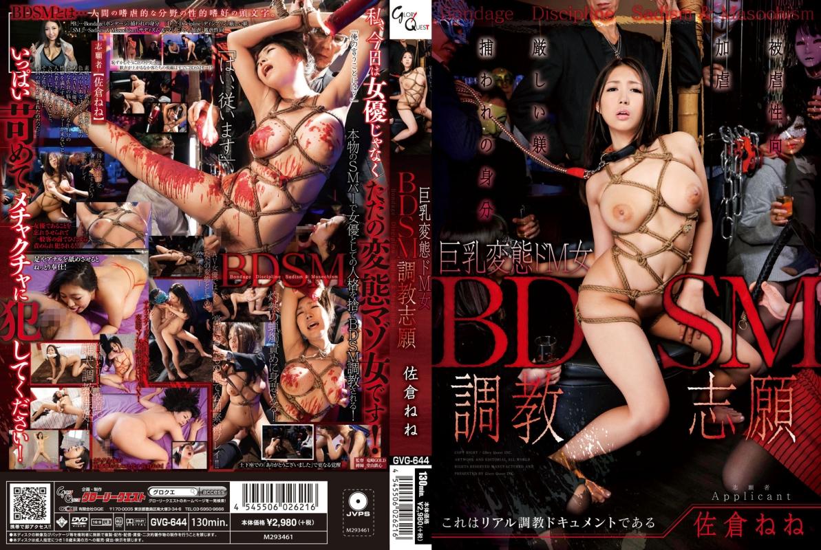 [GVG-644] BDSM調教志願 巨乳変態ドM女 佐倉ねね Fetish Tied 2018/03/01 130分