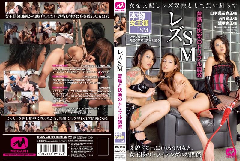 [MGMC-028] レズSM 苦痛と快楽のトリプル調教 Queen Bondage スパンキング・鞭打ち 2013/06/19 縛り