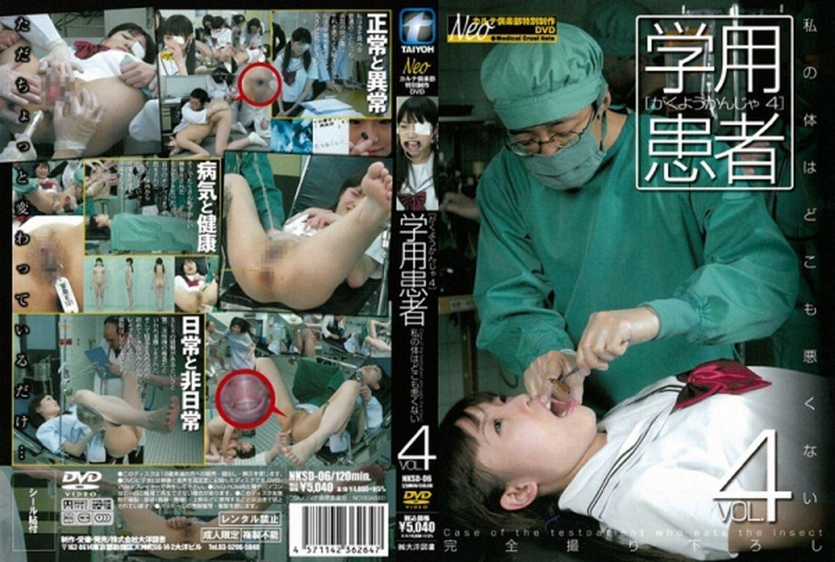 [NKSD-06] 学用患者 VOL.4 私の体はどこも悪くない 性器(フェチ) Squirting 浣腸 120分 Enema