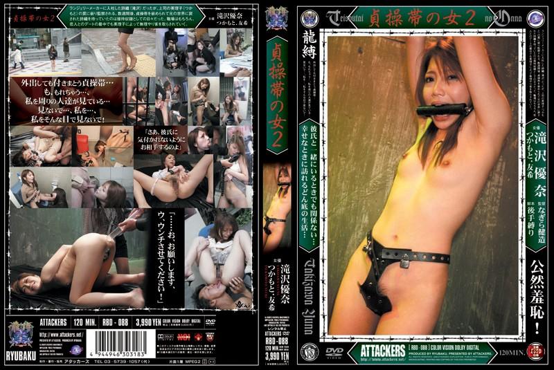[RBD-088] 貞操帯の女 2 龍縛 Humiliation 90分