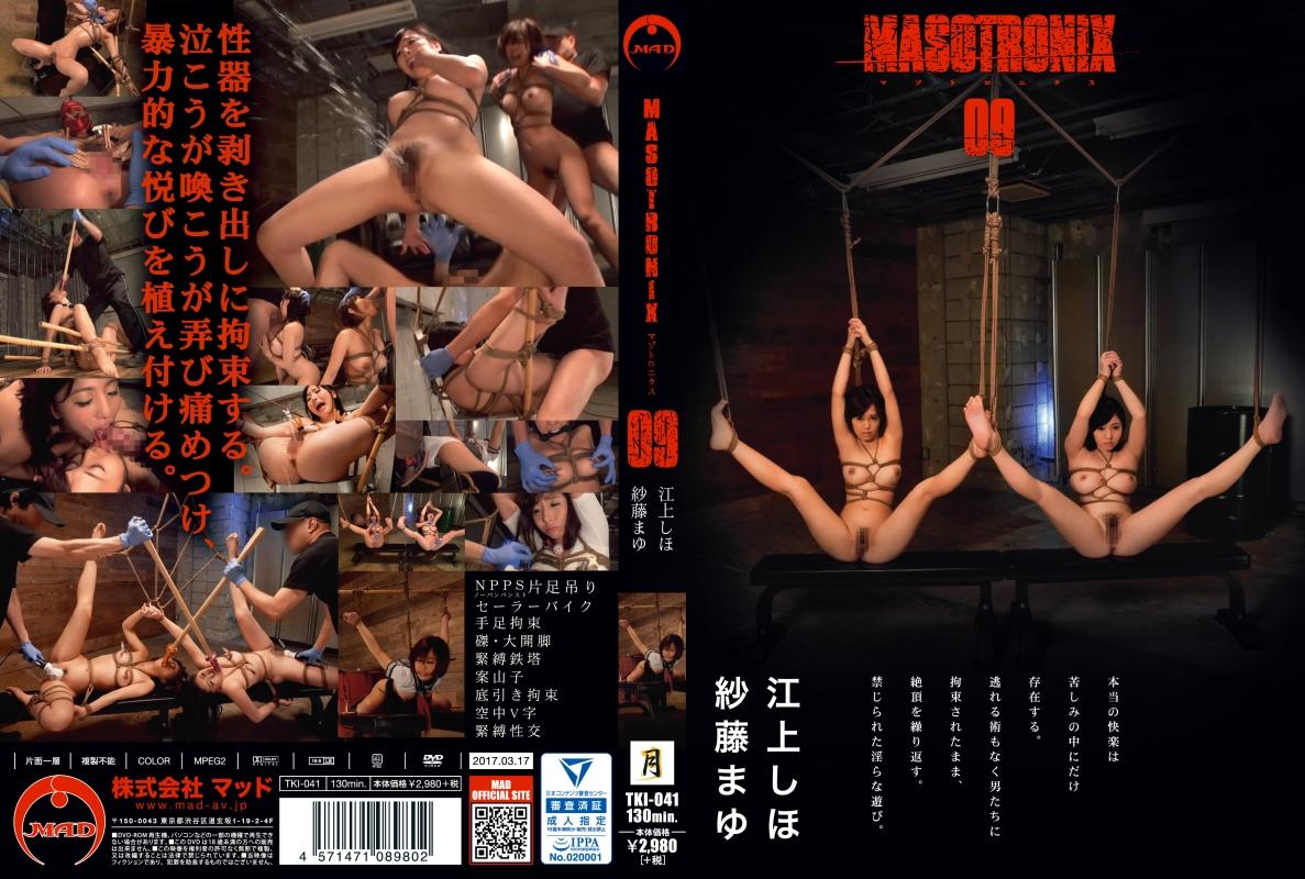 [TKI-041] MASOTRONIX 09 調教 2017/03/17 辱め 企画 Actress