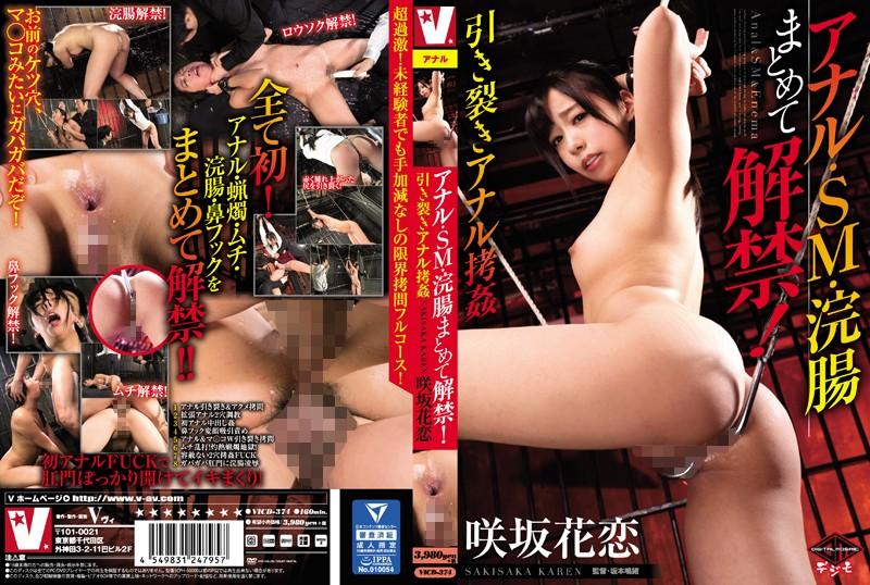 [VICD-374] アナル・SM・浣腸まとめて解禁!引き裂きアナル拷姦 Enema Actress 女優