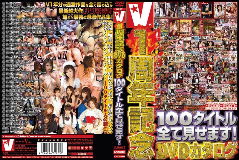 [VVVD-006] 00周年記念000カタログ 000タイトル全て見せます... 潮吹き Humiliation Cum Planning 120分 Other Pervert 企画 V(ヴィ)