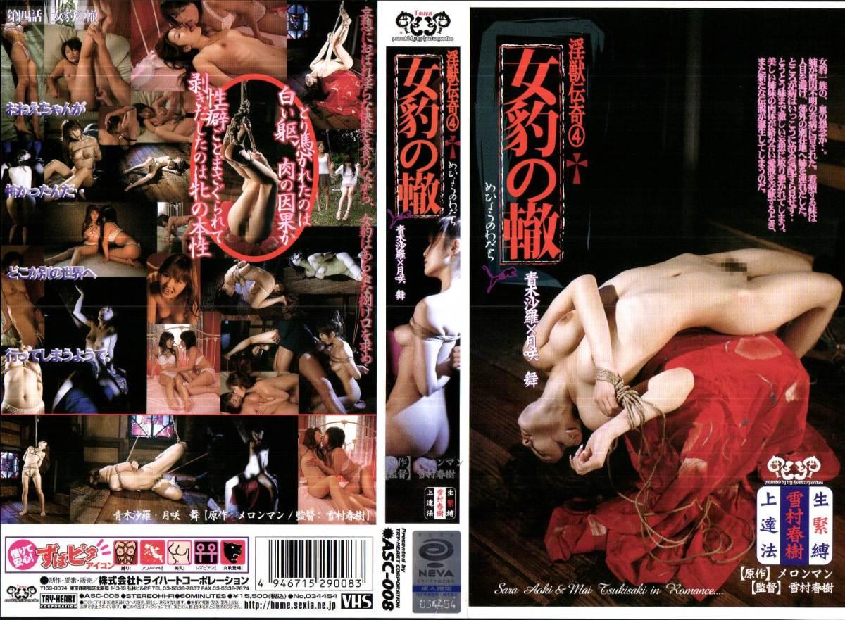 [ASC-008] Mai Tsukizaki, Sara Aoki 淫獣伝奇4 女豹の轍【VHS】 雪村春樹 トライハートコーポレーション Other Lesbian レズ 近親相姦