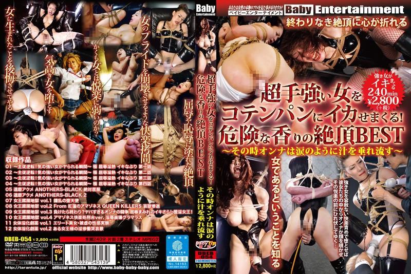 [DBEB-054] Satsuki Yuna, Niiyama Kaede, Wakaba Hina 超手強い女をコテンパンにイカせまくる! Capstone BEST ~その時オンナは涙のように汁を垂れ流す~ レンタル版 Baby Entertainment
