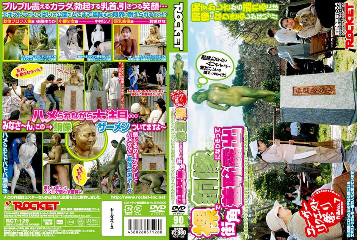 [RCT-126] 裸で銅像になりきって街角羞恥露出 90分  羞恥・調教 Gotou Yurika, Wakatsuki Sena, Nakamura Shino