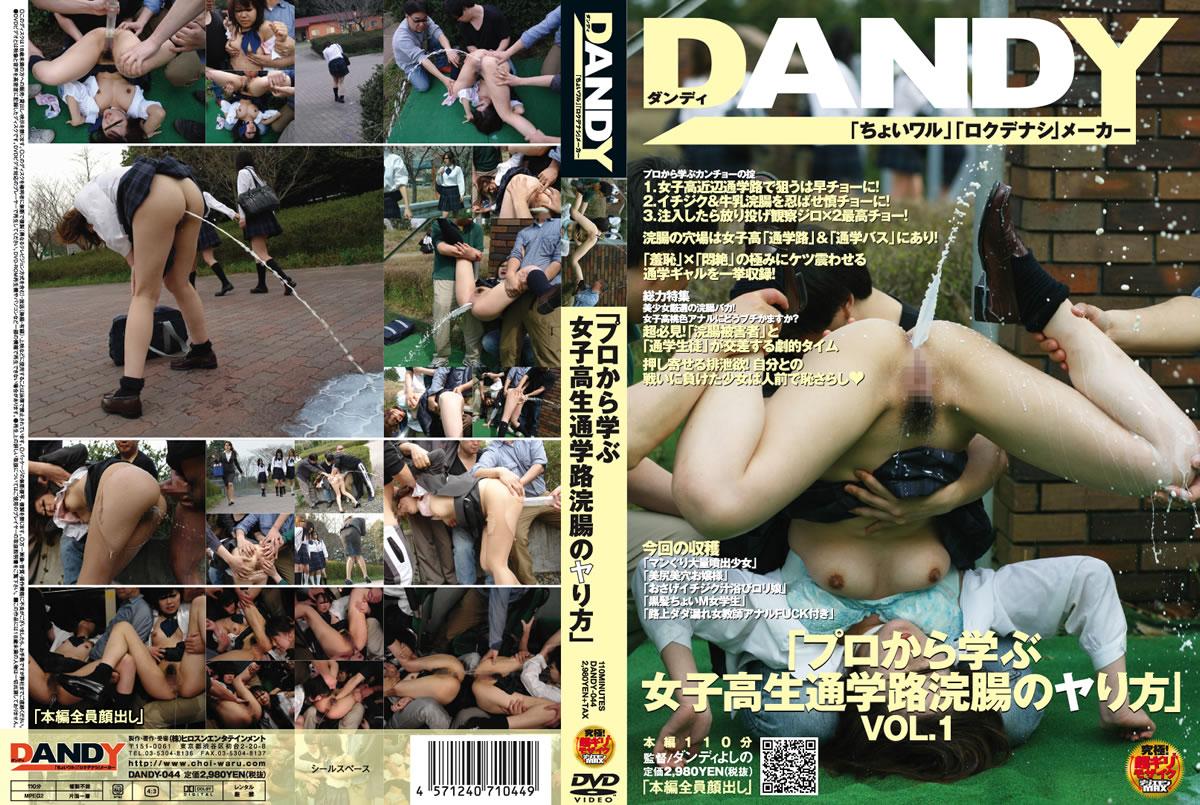 [DANDY-044] 「プロから学ぶ女子高生通学路浣腸のヤり方」 女子校生 ダンディよしの 2007/06/21