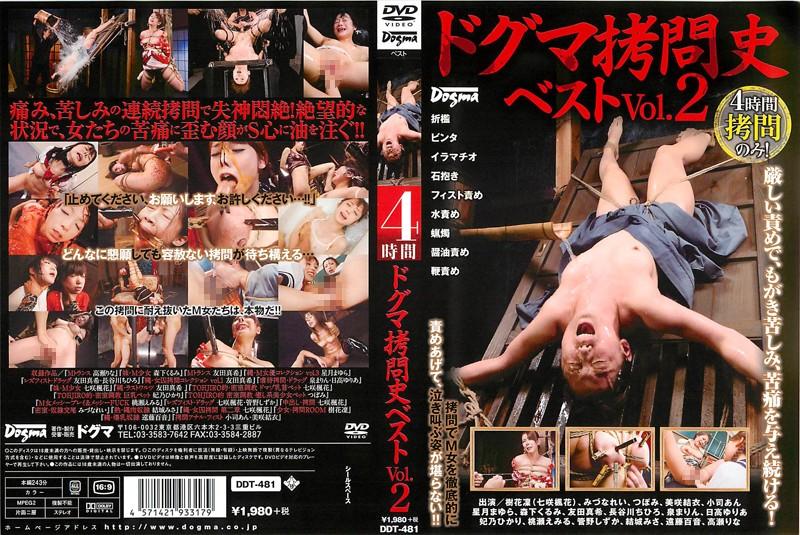 [DDT-481] ドグマ拷問史ベスト Vol.2 243分