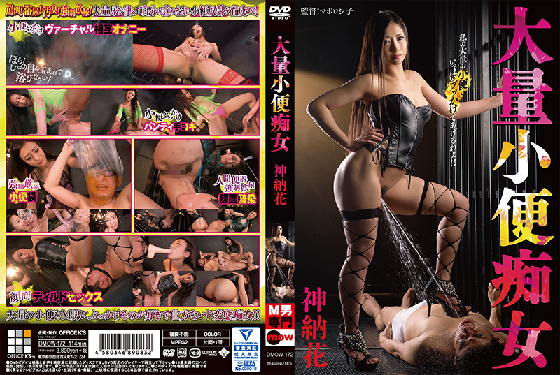 [DMOW-172] 大量小便痴女 神納花 Semen オナニー騎乗位 手コキ Humiliation ザーメン Torture Piss Drinking