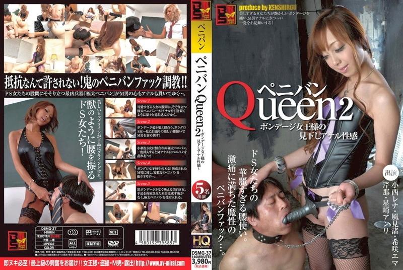 [DSMG-37] ペニバン00000 0 ボンテージ女王様の見下しアナル性感 BS 140分