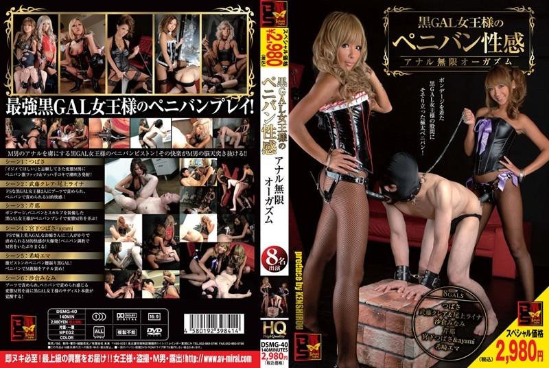 [DSMG-40] 黒ギャル女王様のペニバン性感 アナル無限オーガズム 未来フューチャー 2013/02/25 Humiliation 女王様・M男 ボンデージ