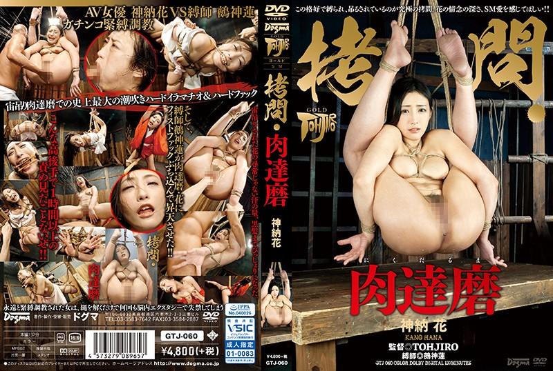 [GTJ-060] 拷問・肉達磨 イラマチオ 137分 スパンキング・鞭打ち Deep Throating