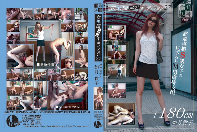 [MAS-27] 女王様スカウトオーディション 00 現役モデル 如月貴子 ブーツ・パンプス(フェチ) 健太郎 街角女神 素人