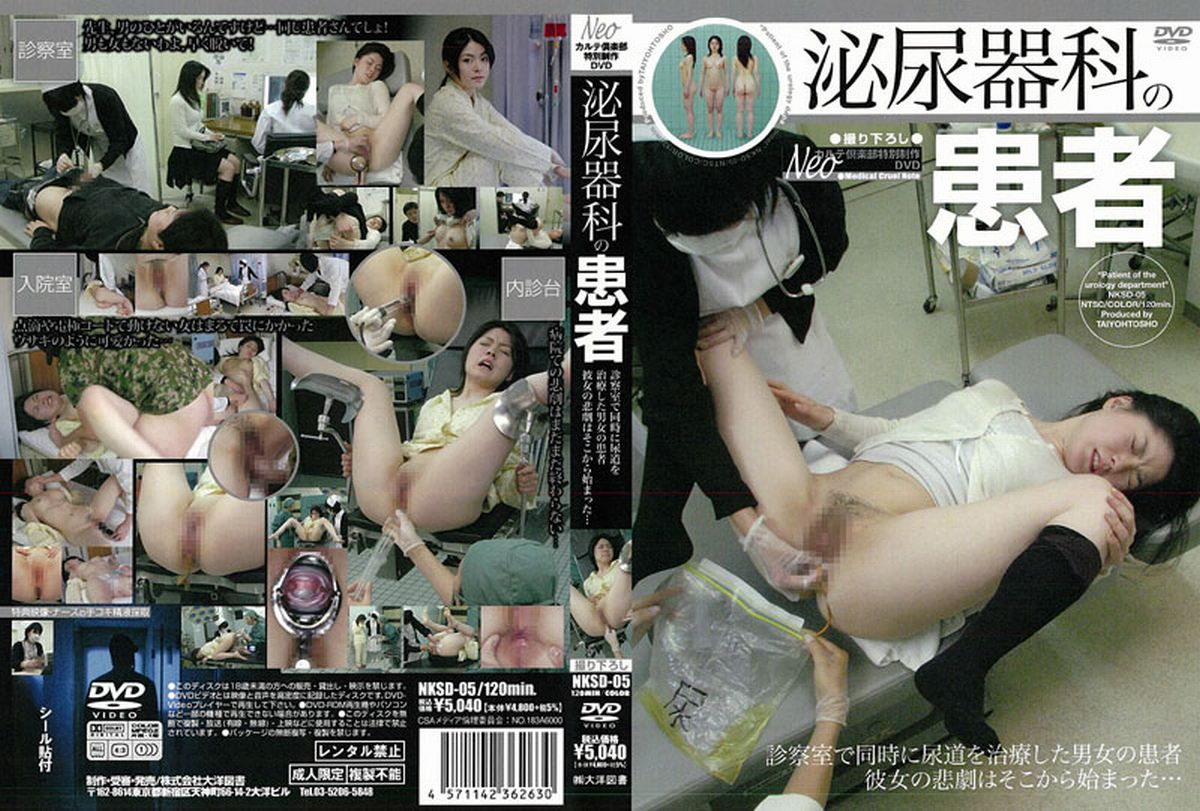 [NKSD-05] 泌尿器科の患者 その他フェチ Other Fetish