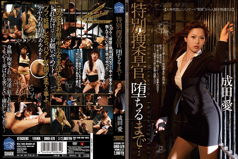 [SHKD-579] 特別捜査官、堕ちるまで・・・ 成田愛 レイプ Rape Heroine Mini Skirt Big Tits 芸能人