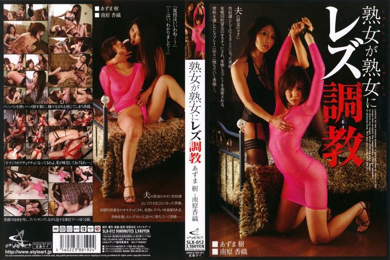 [SLX-012] 熟女が熟女にレズ調教 Lesbian 北条ケイ 90分