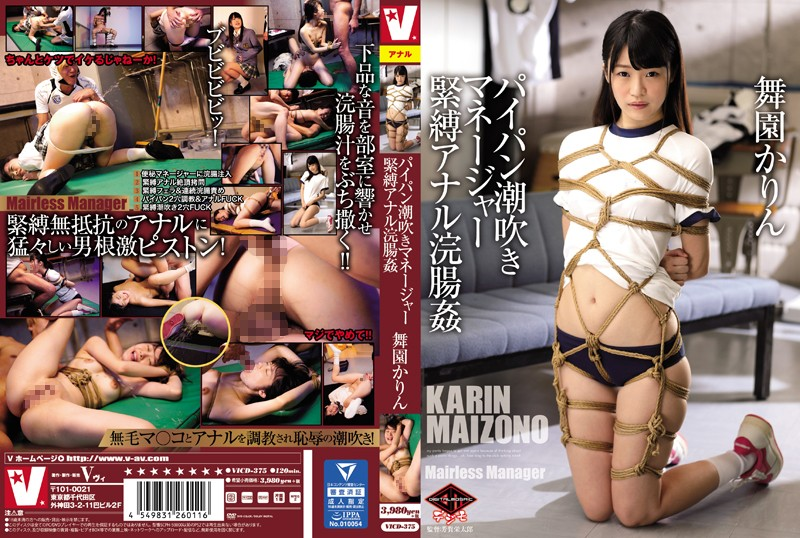 [VICD-375] パイパン潮吹きマネージャー 緊縛アナル浣腸姦 Scat Planning Squirting Fetish Torture