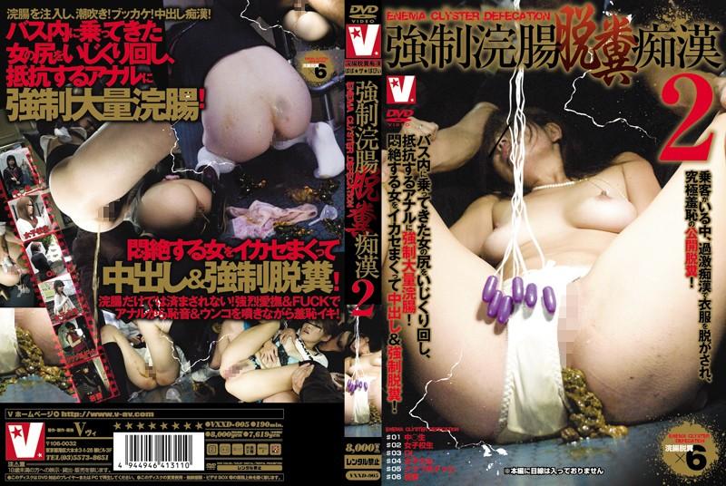 [VXXD-005] 強制浣腸脱糞痴漢 2 中出し Defecation 2009/03/01 スカトロ Pervert