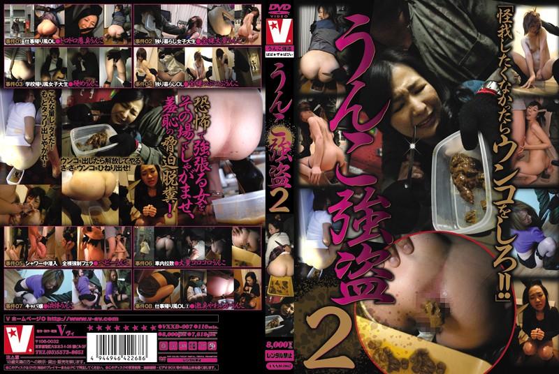 [VXXD-007] うんこ強盗 2 2009/05/01 Defecation