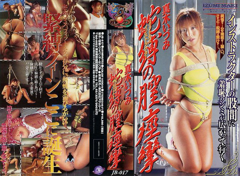 [JB-017] Itzumi Maki (真木いづみ) フィットネスインストラクター・蛇縛の Attackers