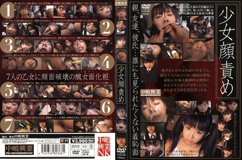 [NTD-09] 少女顔責め Planning Other Anal  Face Torture 中嶋興業