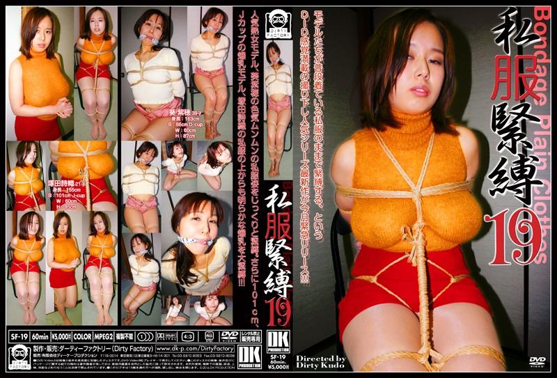 [SF-19] Plain Clothes Bondage 19 Tsukada Shiori, Aoi Shiho Dirty Factory