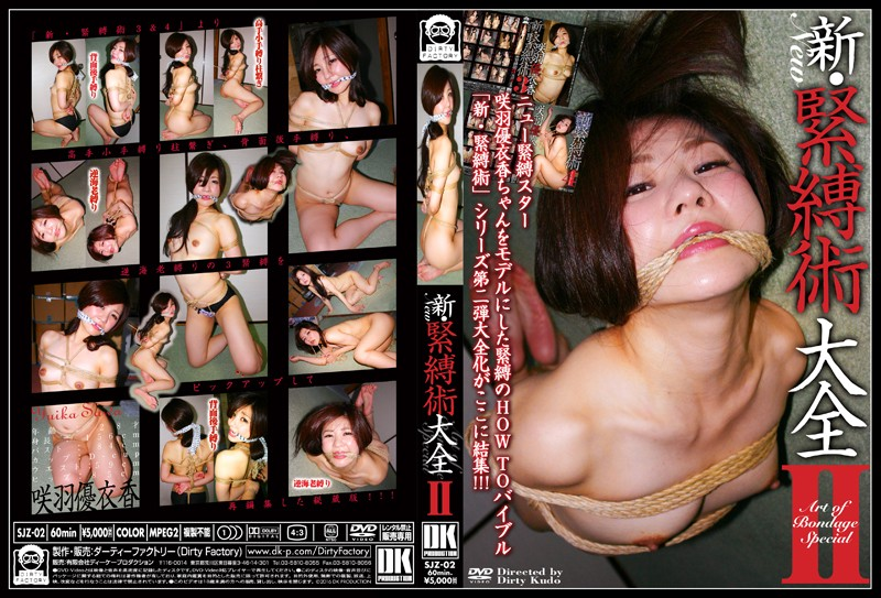 [SJZ-02] New Banding Summa II Sakihane Yuika Incense Dirty Factory