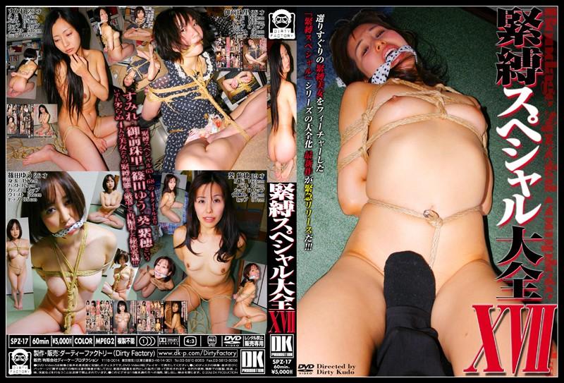[SPZ-17] Bondage Special Summa XVII Shinoda Yuu, Higashio Mako, Onmae Juri, Aoi Shiho
