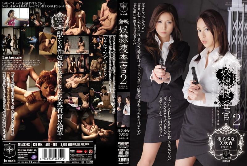[ATID-190] 奴隷捜査官 2 椎名ゆな 矢吹杏 小滝みい菜 辱め 2012/04/24