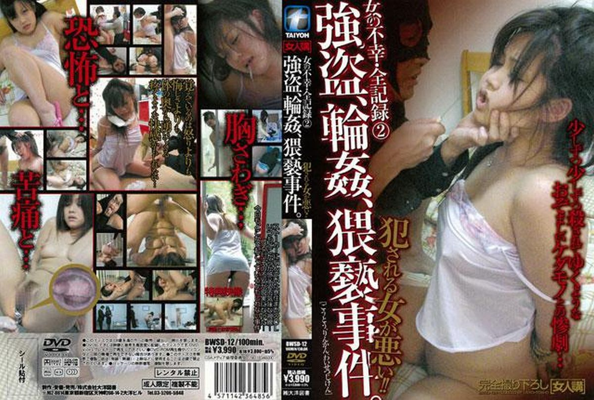 [BWSD-12] 女の不幸・全記録2 強盗、輪姦、猥褻事件。 Rape Costume 2008/04/15