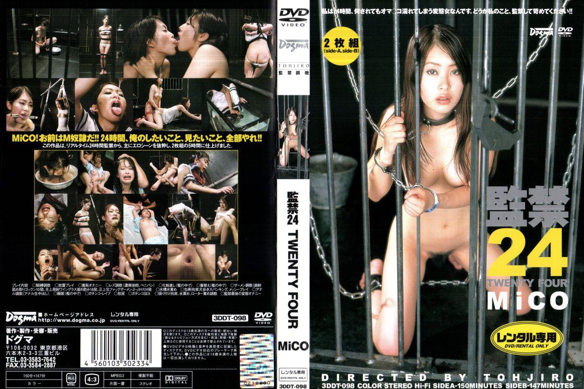 [DDT-098] 監禁24 TWENTY FOUR Mico 辱め 調教 2005/10/26
