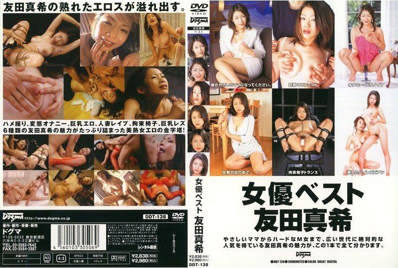 [DDT-138] 女優ベスト 友田真希 ドグマ