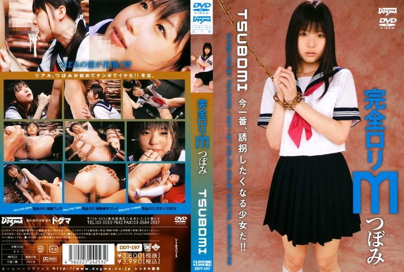 [DDT-197] 完全ロリM 辱め ドグマ つぼみ AB−DDT197 130min DVD 20080919  SM縛り 中出し Planning 企画