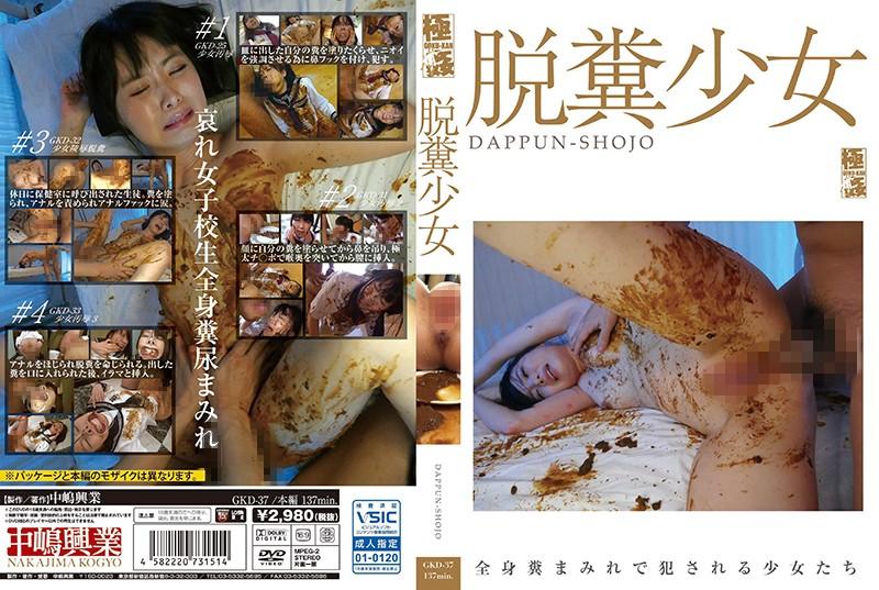 [GKD-037] 脱糞少女 Humiliation スカトロ Scat 137分