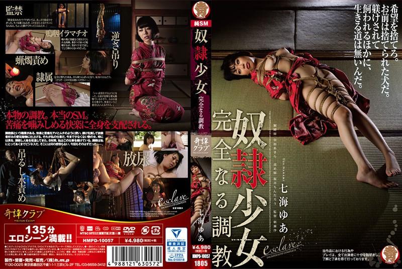 [HMPD-10057] 奴隷少女 完全なる調教 Torture 135分 Humiliation